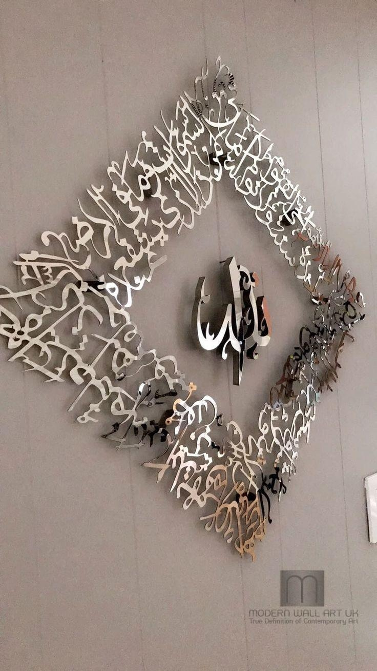 78 Best 3D Islamic Decor In Stainless Steel Images On Pinterest Regarding Uk Contemporary Wall Art (View 3 of 20)