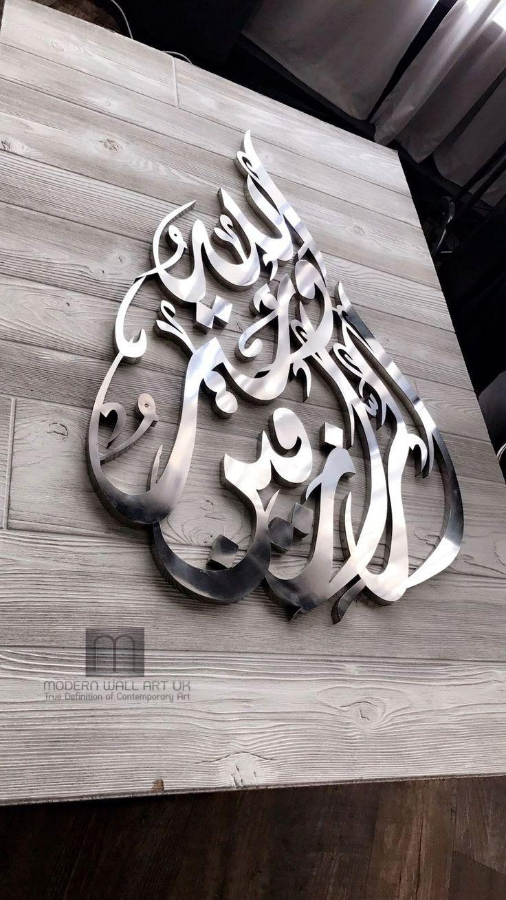 78 Best 3D Islamic Decor In Stainless Steel Images On Pinterest within Modern Wall Art Uk
