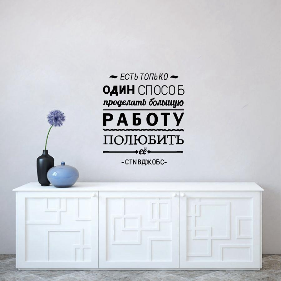 Aliexpress : Buy Vinyl Wall Decals Russian Wall Sticker Diy In Inspirational Wall Decals For Office (Image 6 of 20)