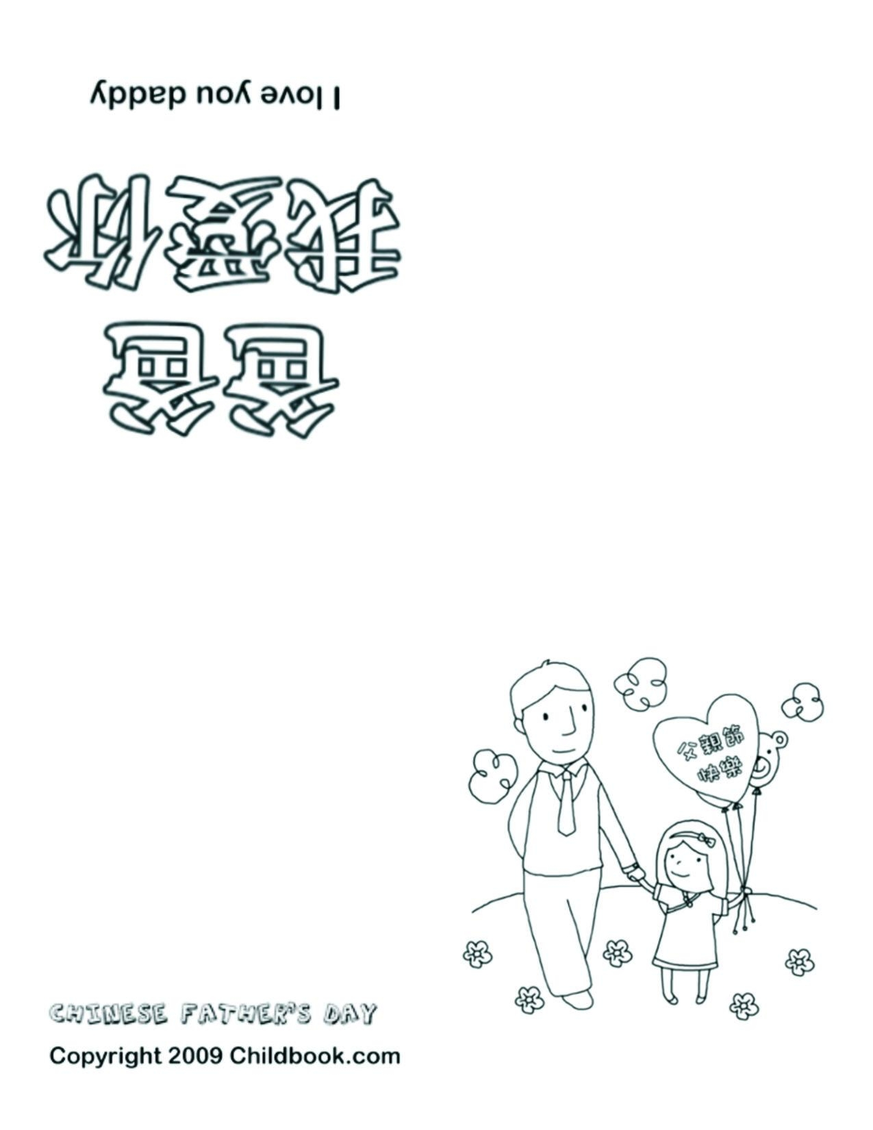 Chinese Fathers Day Coloring Pages For Kids Intended For Wo Ai Ni In Chinese Wall Art (Image 7 of 20)