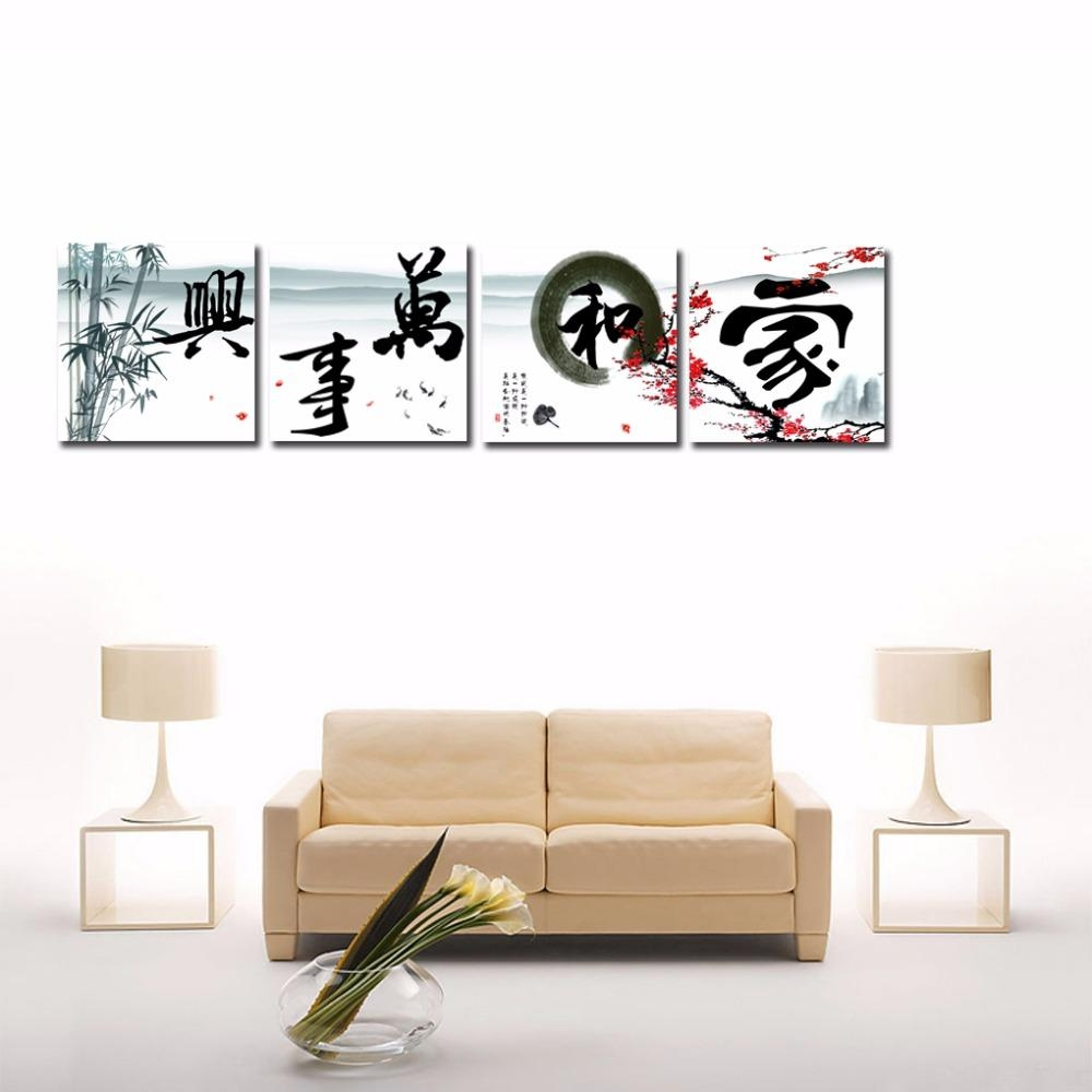 Chinese Symbol Harmony Promotion Shop For Promotional Chinese Regarding Chinese Symbol Wall Art (View 10 of 20)