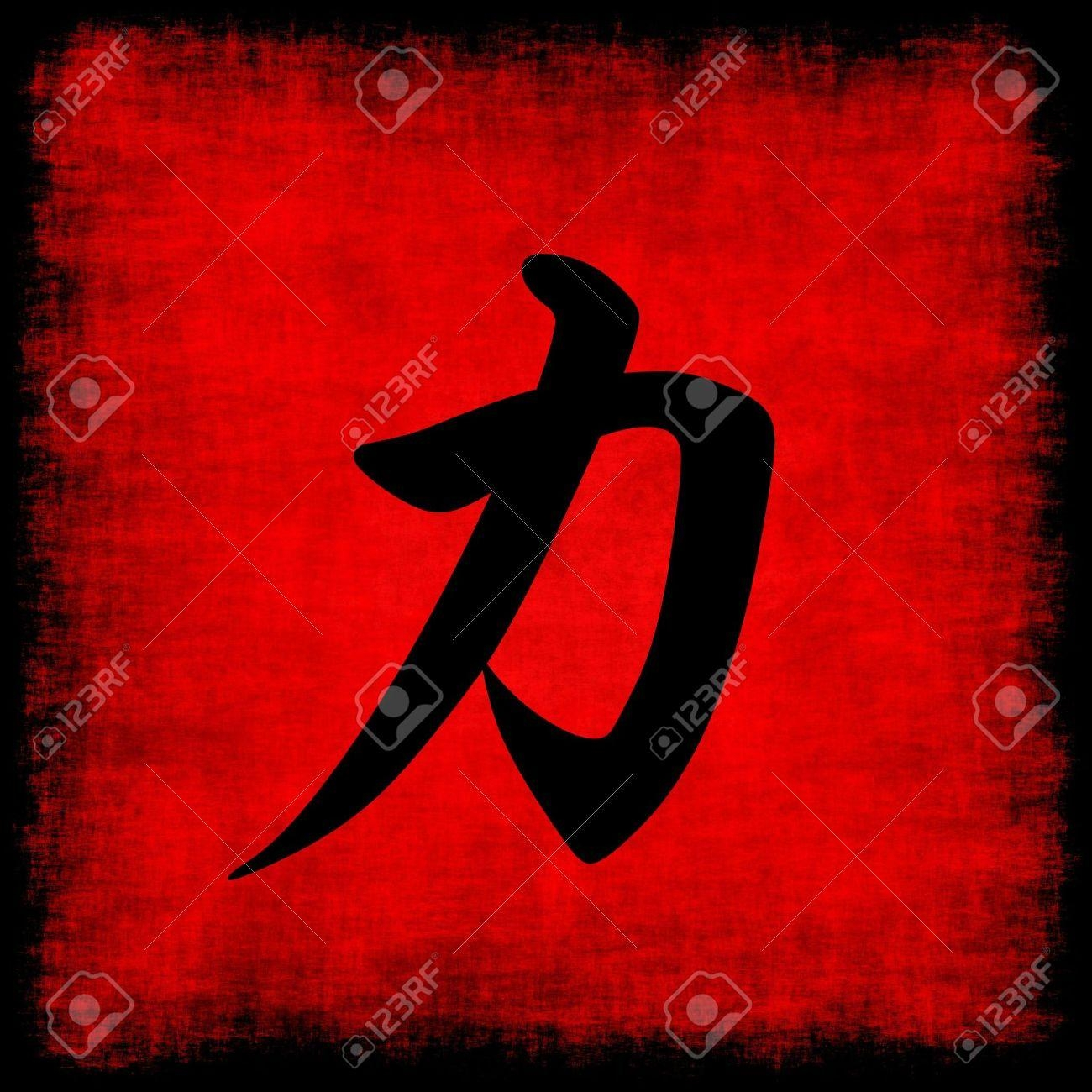 Inner Strength Stock Photos & Pictures. Royalty Free Inner pertaining to Chinese Symbol For Inner Strength Wall Art