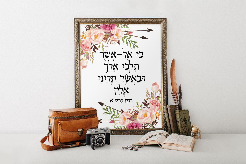 Jewish Wall Art Nursery Bible Verse Ruth 1:16 Judaica Wall pertaining to Nursery Bible Verses Wall Decals