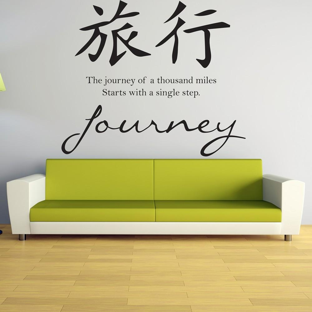Journey Chinese Proverb Wall Sticker Chinese Symbol Wall Art Within Chinese Symbol Wall Art (View 6 of 20)