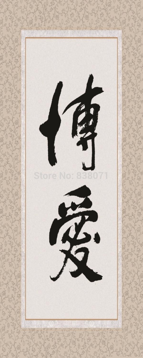 Online Buy Wholesale Chinese Ai From China Chinese Ai Wholesalers Regarding Wo Ai Ni In Chinese Wall Art (Image 12 of 20)