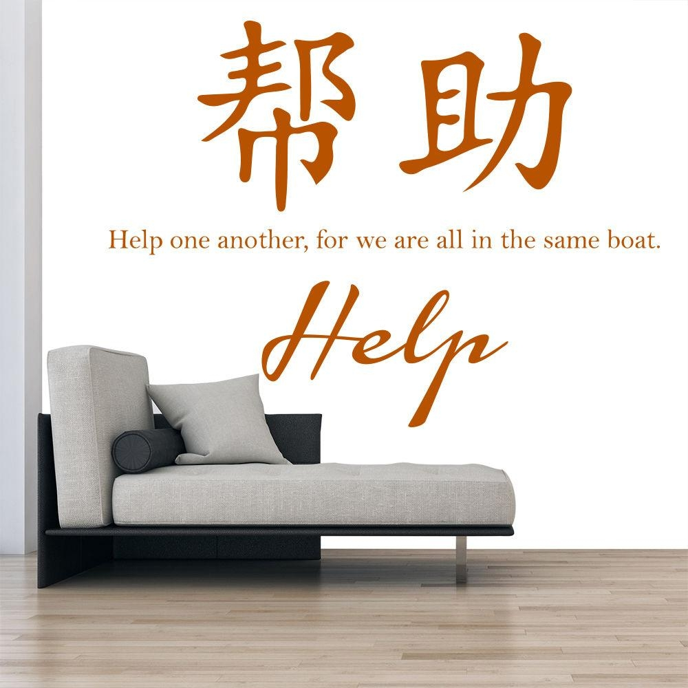 Online Get Cheap Chinese Proverb Aliexpress | Alibaba Group Pertaining To Chinese Symbol For Inner Strength Wall Art (View 12 of 20)