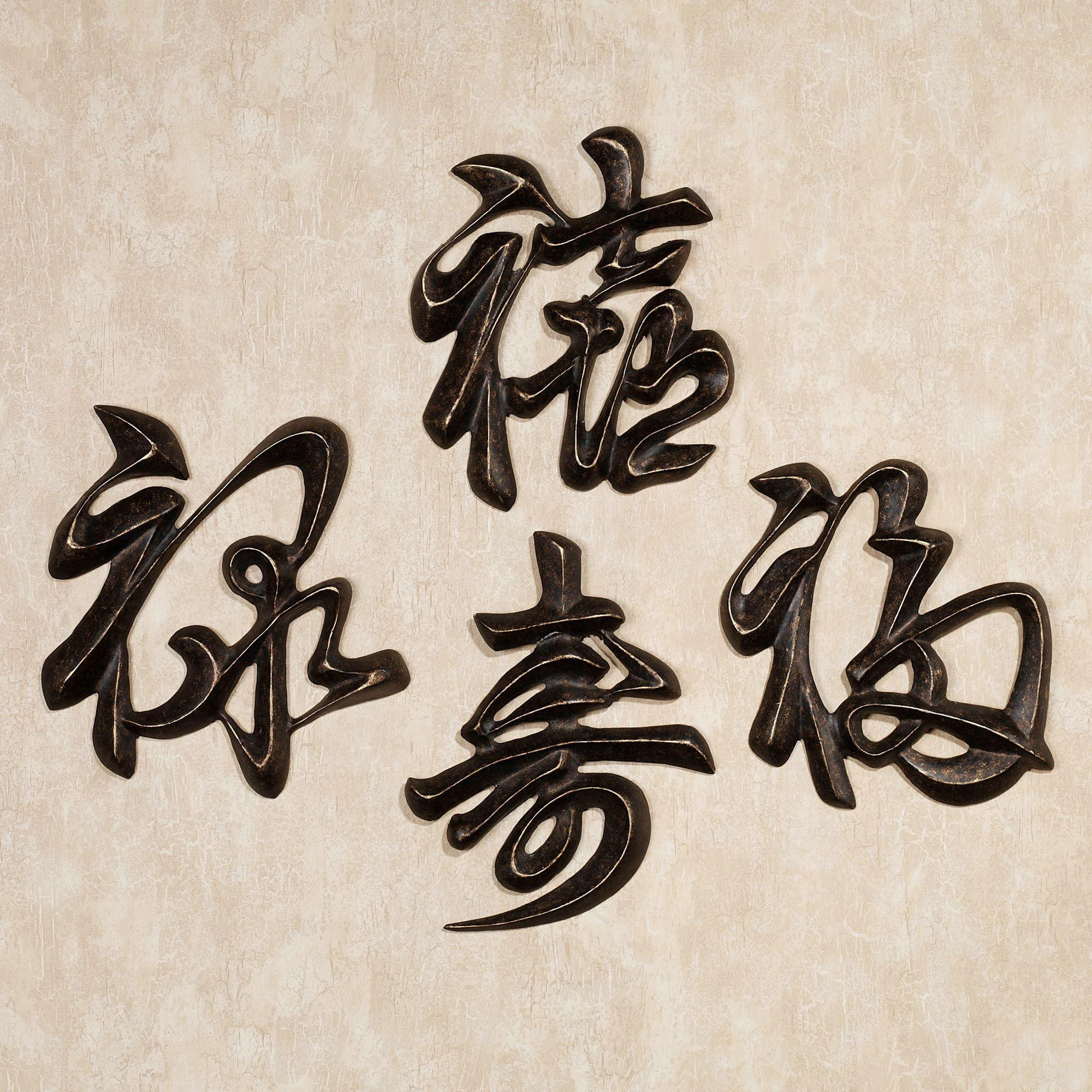 Oriental Chinese Symbols Wall Plaque Set Within Chinese Symbol Wall Art (Image 17 of 20)