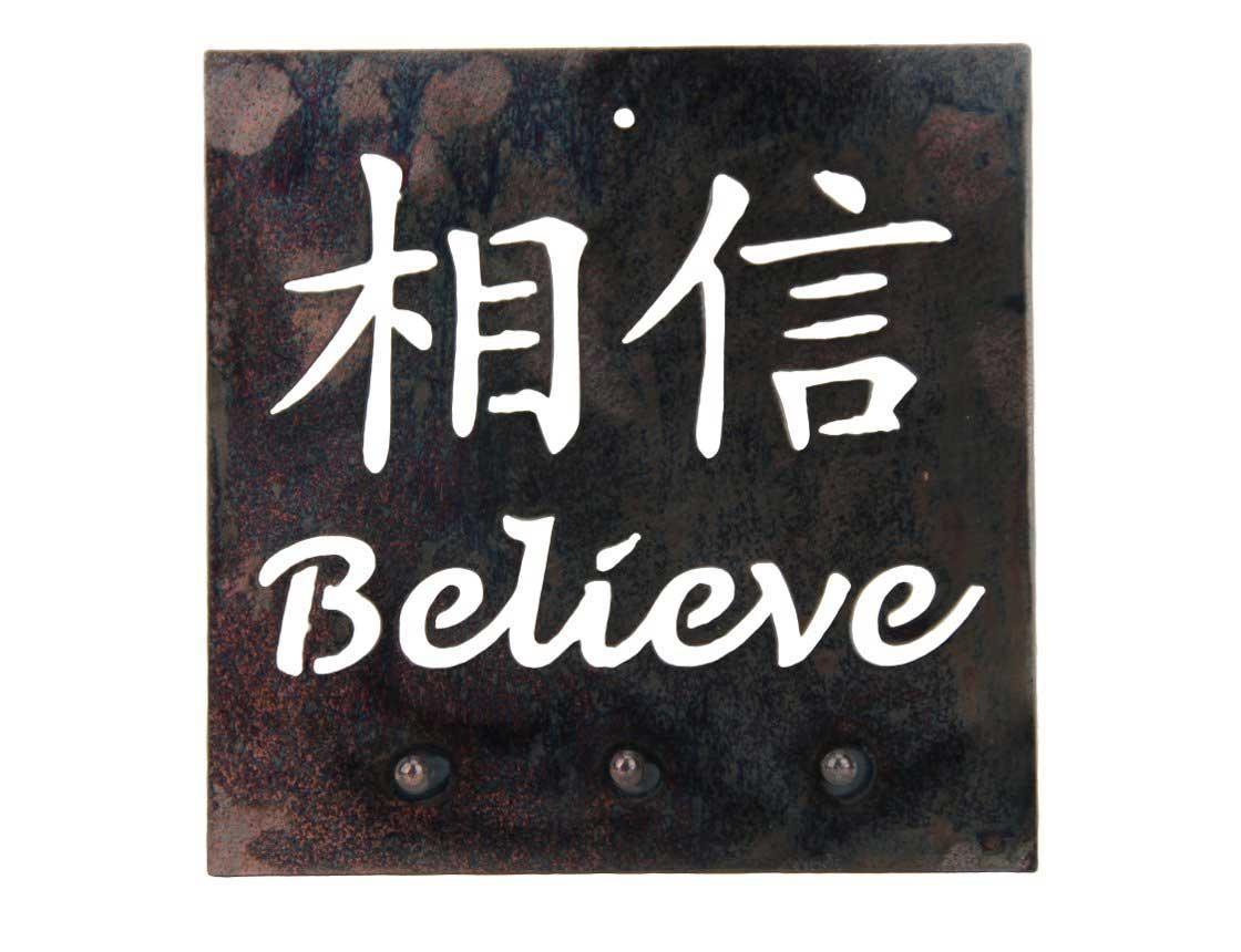 Smw368 Metal Chinese Symbols Believe Wall Garden Art – Sunriver Pertaining To Chinese Symbol Wall Art (Image 20 of 20)