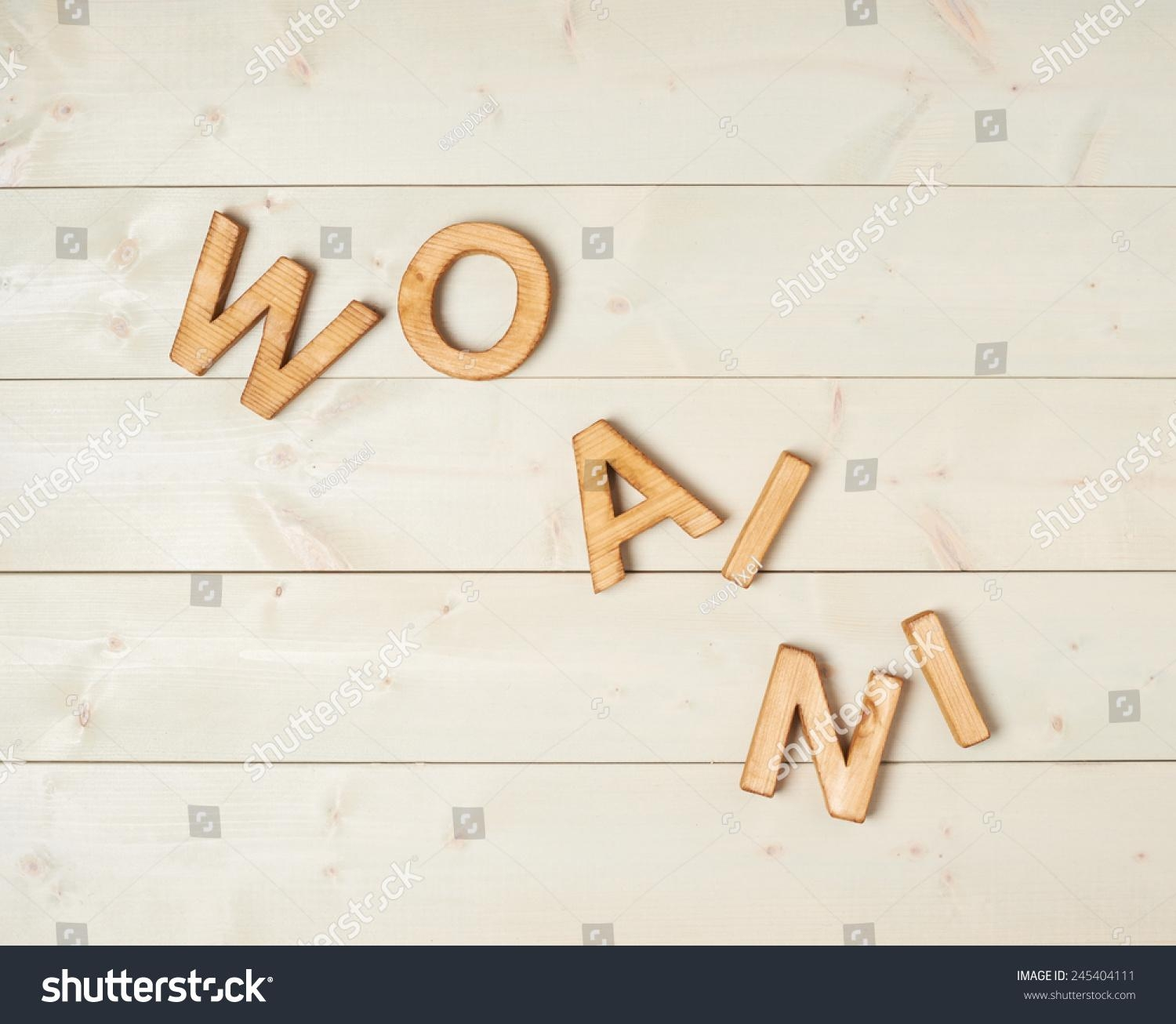 Wo Ai Ni Meaning Love You Stock Photo 245404111 – Shutterstock With Regard To Wo Ai Ni In Chinese Wall Art (Image 18 of 20)