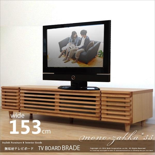 Mono Zakka | Rakuten Global Market: Solid Tv Stand Solid Wood Tv In 2017 Wooden Tv Stands For 50 Inch Tv (View 3 of 20)