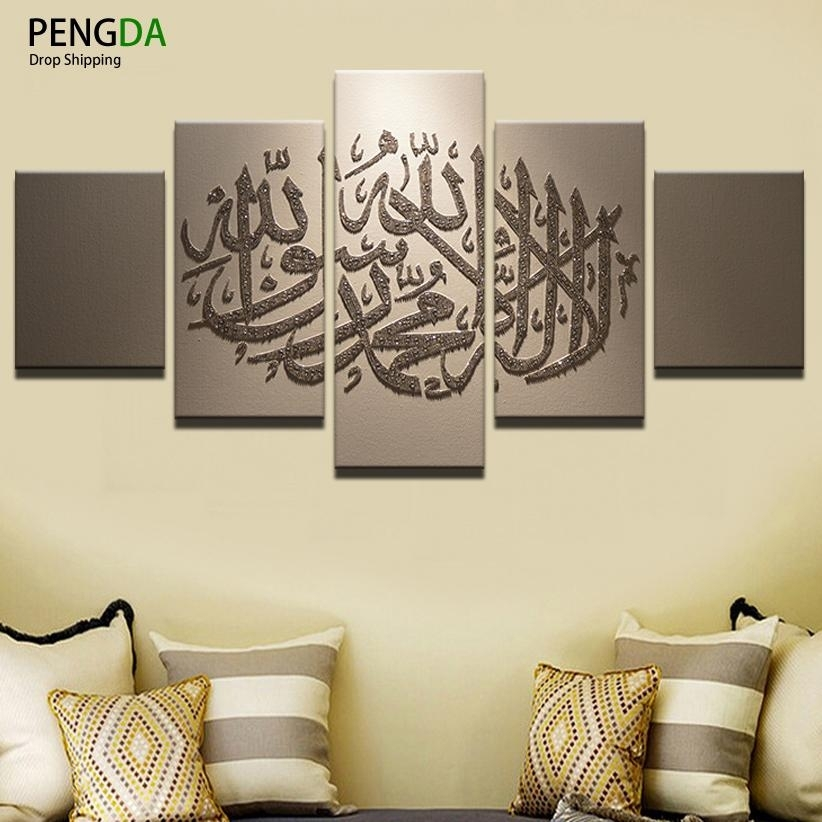 2018 Painting Canvas Wall Art Picture Home Decoration Living Room In Islamic Canvas Wall Art (Image 1 of 15)