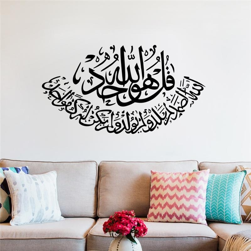 Islamic Wall Stickers Quotes Muslim Home Decoration Bedroom Vinyl With Regard To Vinyl Stickers Wall Accents (View 4 of 15)