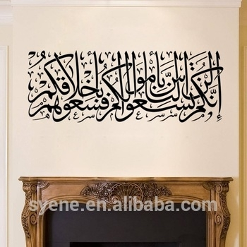 3D Art Vinyl Islamic And Arabic Wall Stickers Art Quotes Wall Decals within Arabic Wall Art