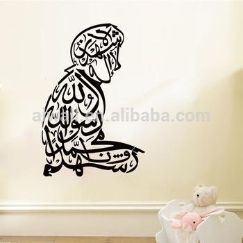 4051 Muslim Pattern Figure Wall Murals 3D Embellishments Arabic Wall Inside Arabic Wall Art (View 8 of 25)
