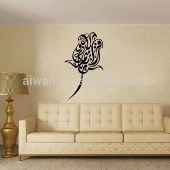 4111 Muslim Flower Vinyl Wall Decal/murals 3D Embellishments Arabic inside Arabic Wall Art