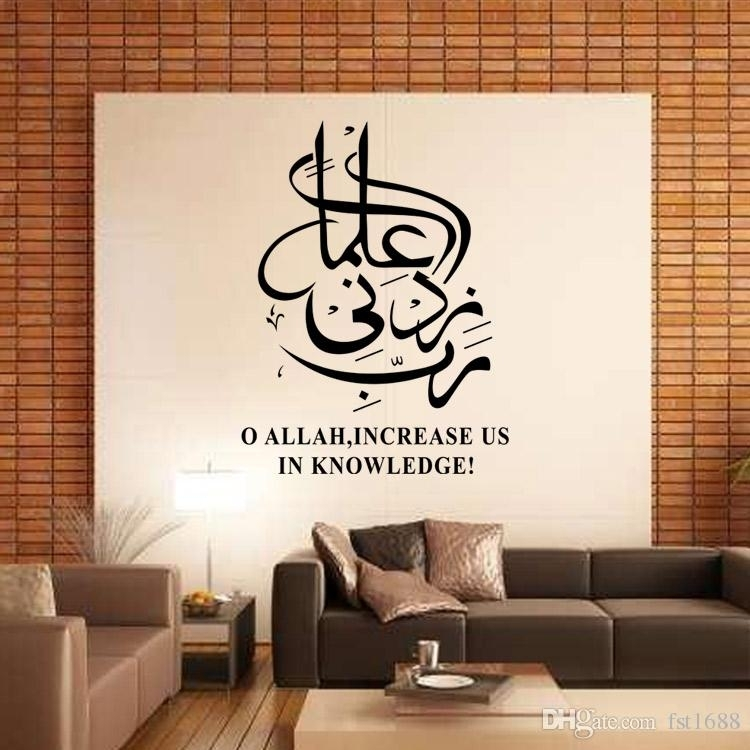 9419 Increase Us In Knowledge Quote Islamic Wall Stickers Muslim With Regard To Islamic Wall Art (Image 1 of 20)