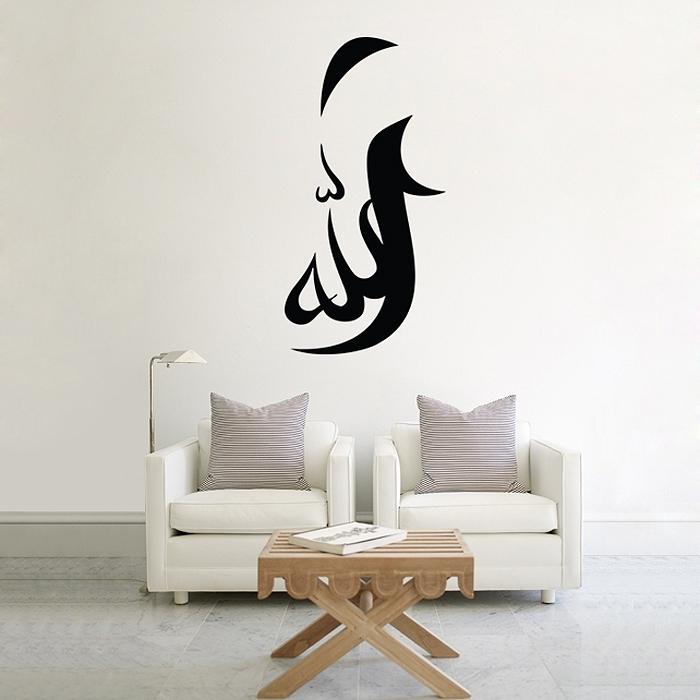 Allah Islamic Arabic Calligraphy Col (View 10 of 25)