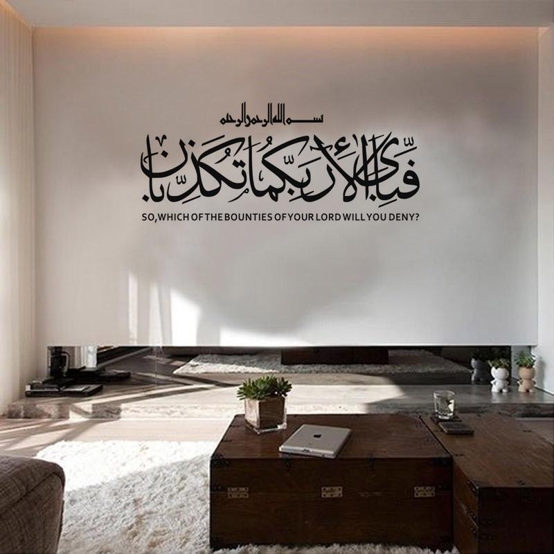 Art Decor Surah Rahman Calligraphy Arabic Islamic Wall Stickers For Islamic Wall Art (Image 2 of 20)