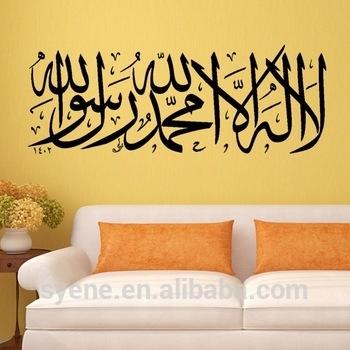Custom Islamic Sticker Decal Muslim Wall Art Calligraphy Islam Intended For Arabic Wall Art (View 7 of 25)