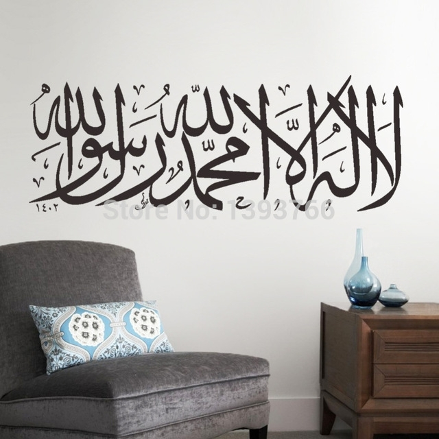 Free Shipping High Quality Carved Vinyl Pvc Islamic Wall Art 502 Throughout Arabic Wall Art (View 2 of 25)
