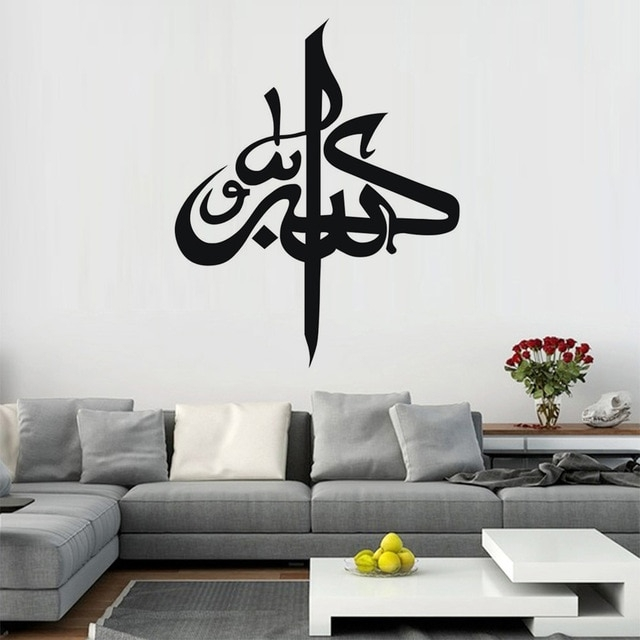 Islamic Alhamdulillah Wall Sticker, Muslim Islamic Wall Art Vinyl Intended For Islamic Wall Art (View 4 of 20)