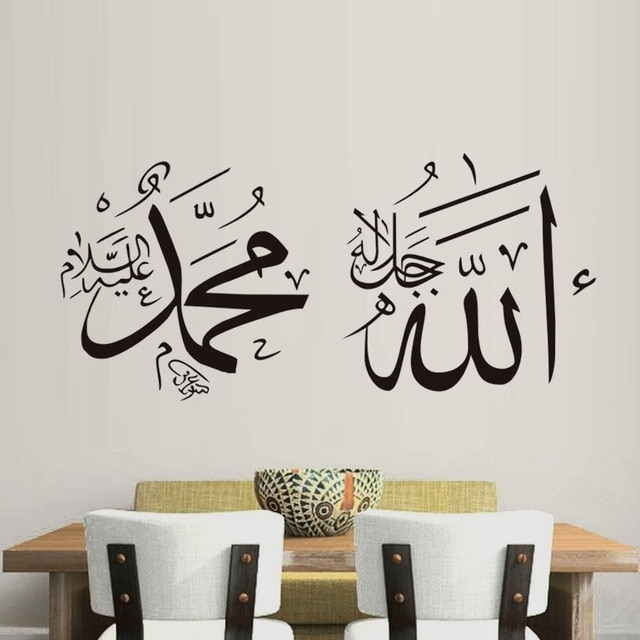 Islamic Hand Writing Calligraphy Wall Sticker Room Decor Allah Inside Arabic Wall Art (Image 17 of 25)