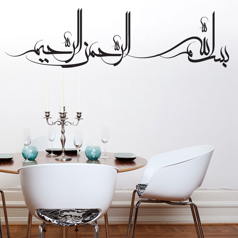 Islamic Wall Art Decal Stickers Canvas Bismillah Calligraphy Arabic Regarding Arabic Wall Art (Image 18 of 25)