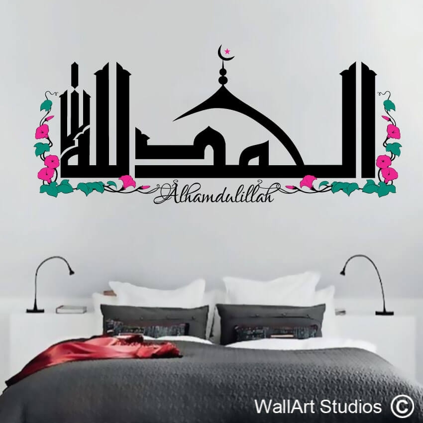 Islamic Wall Art Stickers: Islamic Wall Art Designs South Africa In Islamic Wall Art (Image 9 of 20)