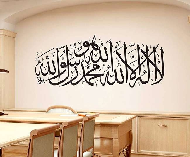 Islamic Wall Artirada Arts For Islamic Wall Art (Image 10 of 20)
