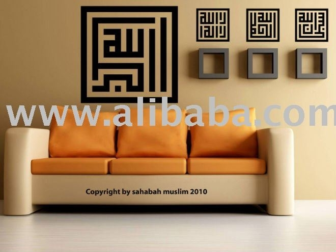 Islamic Wall Decor – Buy Islamic Wall Sticker Product On Alibaba Regarding Islamic Wall Art (View 18 of 20)