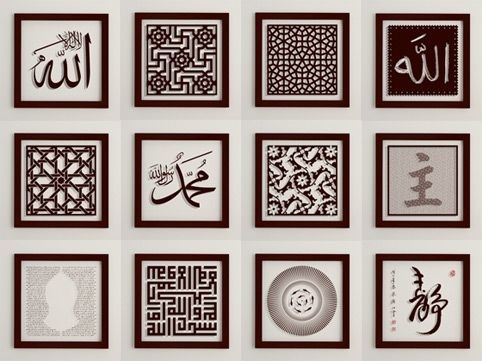 Islamic Wall Decoration – Country Home Design Ideas | Islamic Quotes Pertaining To Islamic Wall Art (Image 13 of 20)