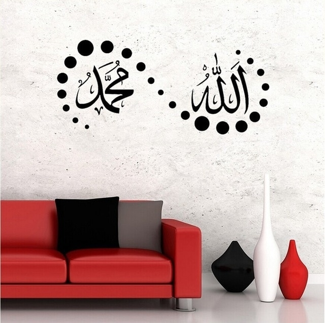 Islamic Wall Stickers Vinyl Islamic Muslim Art,alloah Muhammed Regarding Wall Sticker Art (View 2 of 10)