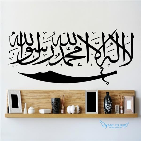Islamic Wall Stickers Wall Art Home (End 8/2/2019 12:15 Am) Throughout Islamic Wall Art (View 5 of 20)