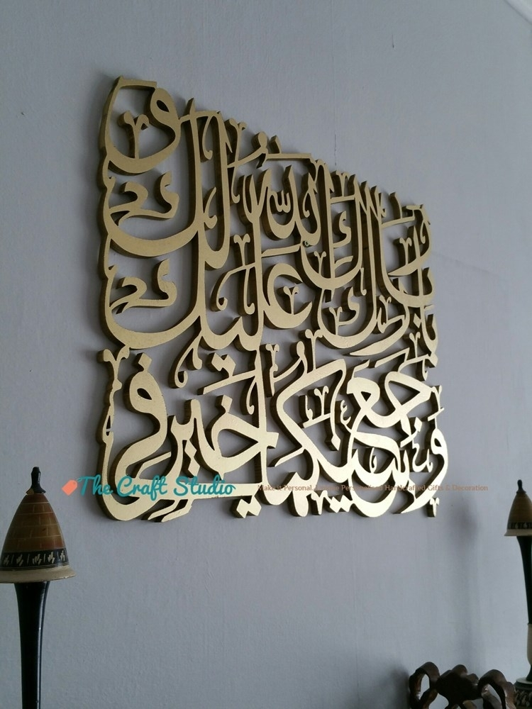 Islamic Wedding Gift – 53X43Cm Wedding Wishes Wall Art With Regard To Islamic Wall Art (View 14 of 20)