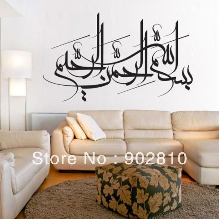 Listed In Stock 56X95Cm22X37Inislamic Sticker Muslim Wall Art Arabic Pertaining To Arabic Wall Art (View 15 of 25)