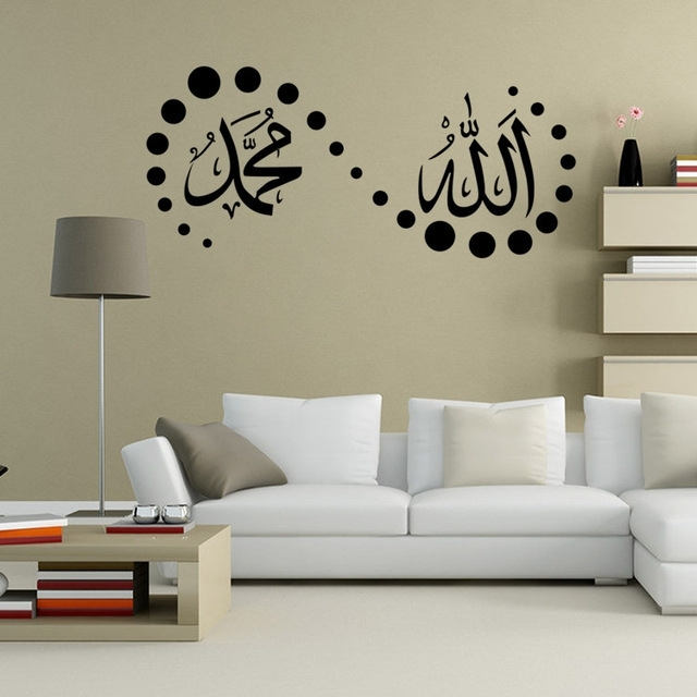 Morden Muslim Arabic Calligraphy Art Islam Wall Stickers Allah Within Arabic Wall Art (View 19 of 25)