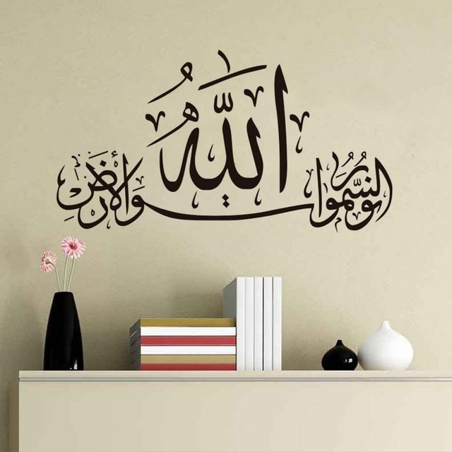 New Design Islamic Muslim Arabic Calligraphy Wall Sticker Removable Within Arabic Wall Art (Image 24 of 25)