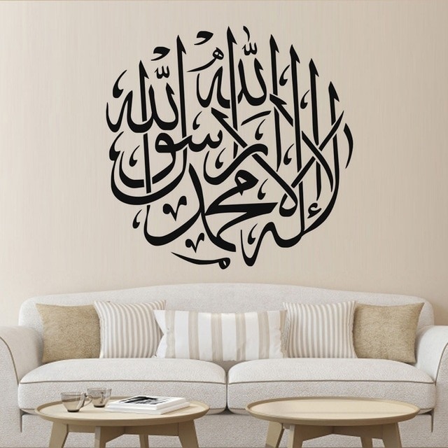 Shahada Kalima Islamic Wall Stickers,allah Islamic Wall Art Vinyl Within Islamic Wall Art (View 2 of 20)