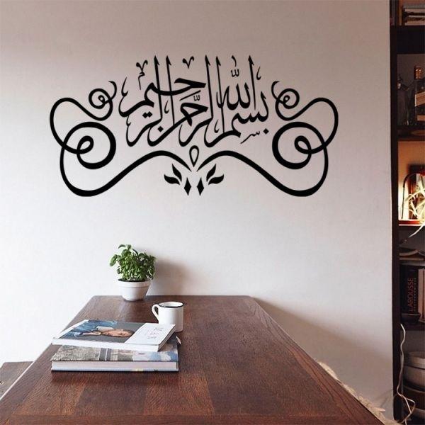 Souq | Muslim Islamic Arabic Wall Sticker Decal Wallart Home Intended For Arabic Wall Art (View 21 of 25)