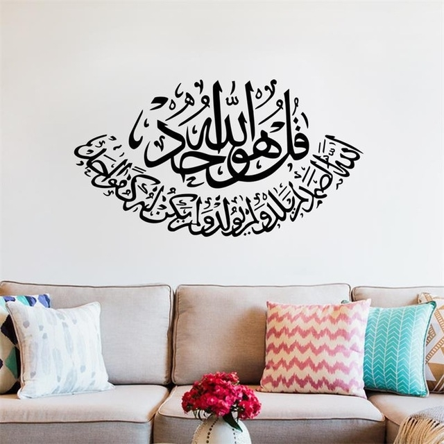 The Qur'an Muslim Creative Wall Art Decal Sticker Vinyl Lettering Inside Islamic Wall Art (View 8 of 20)