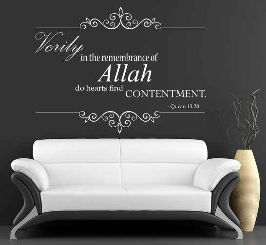 Verily In The Remembrance Of Allah Islamic Wall Art (Exclusive Pertaining To Islamic Wall Art (Image 19 of 20)