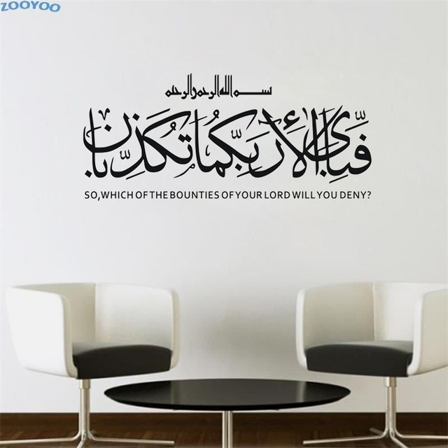 Zooyoo Surah Rahman Calligraphy Islamic Wall Stickers Muslim Arabic With Regard To Islamic Wall Art (View 11 of 20)