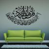 Islamic Wall Art (Photo 16 of 20)